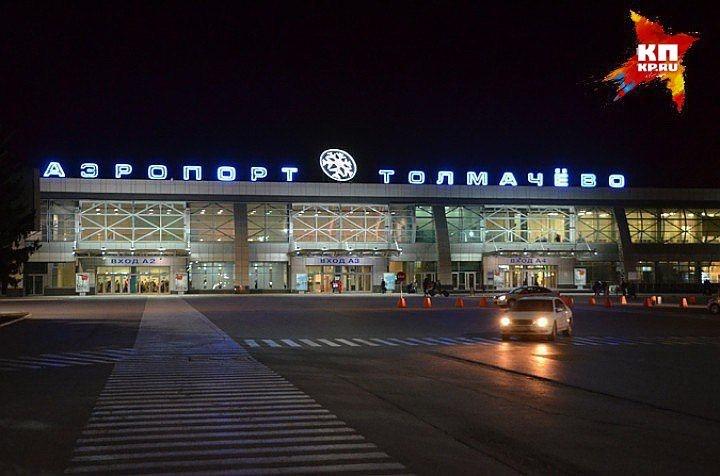 Неизвестный мужчина проинформировал о заложенной в помещении новосибирского аэропорта бомбе