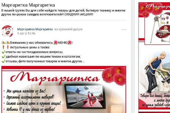 Мать идочь разводили наденьги через группы «Маргаритка Маргаритка» в социальных сетях