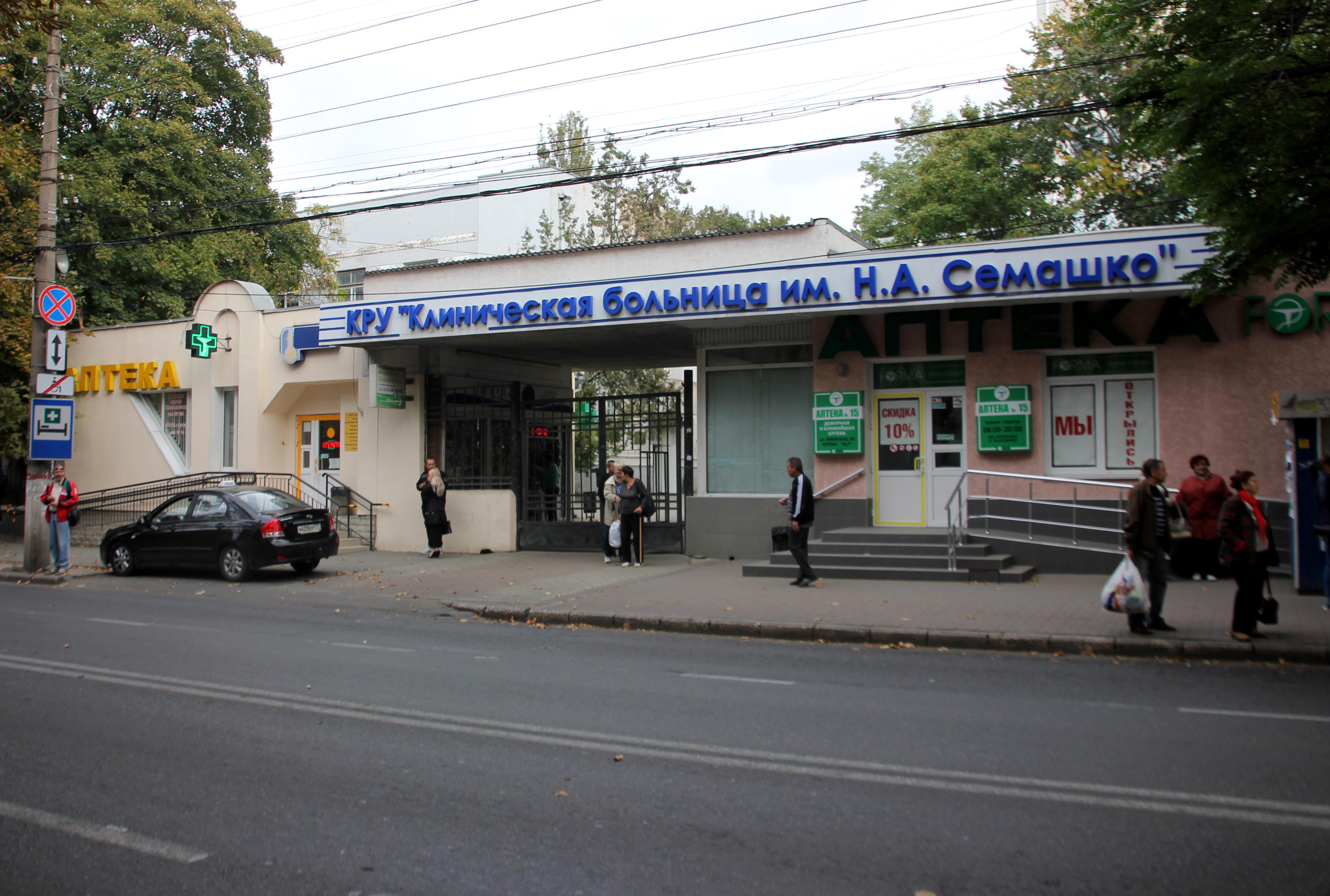 Свердловский областная клиническая больница