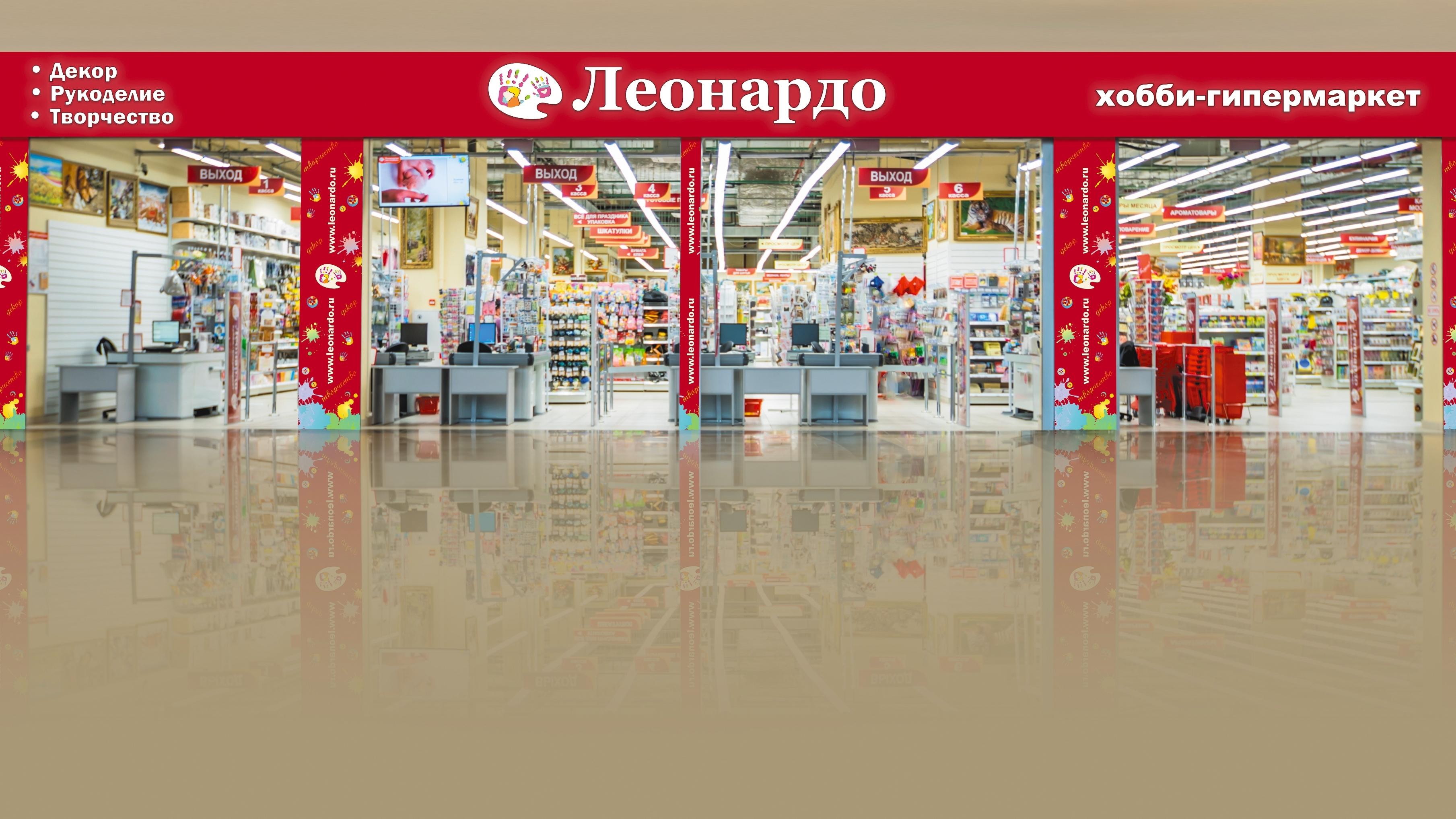 Леонардо хобби-гипермаркет.