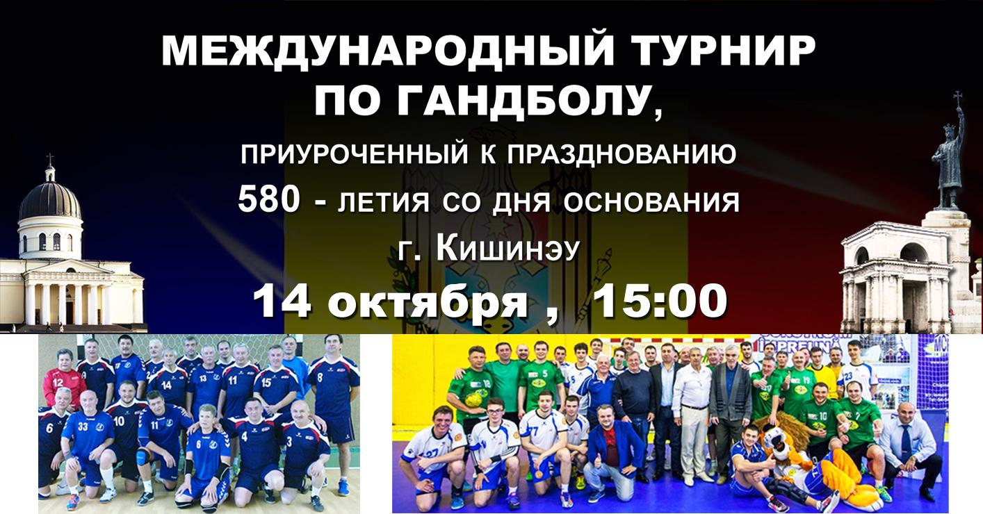 Открытый международный турнир по гандболу среди мужчин