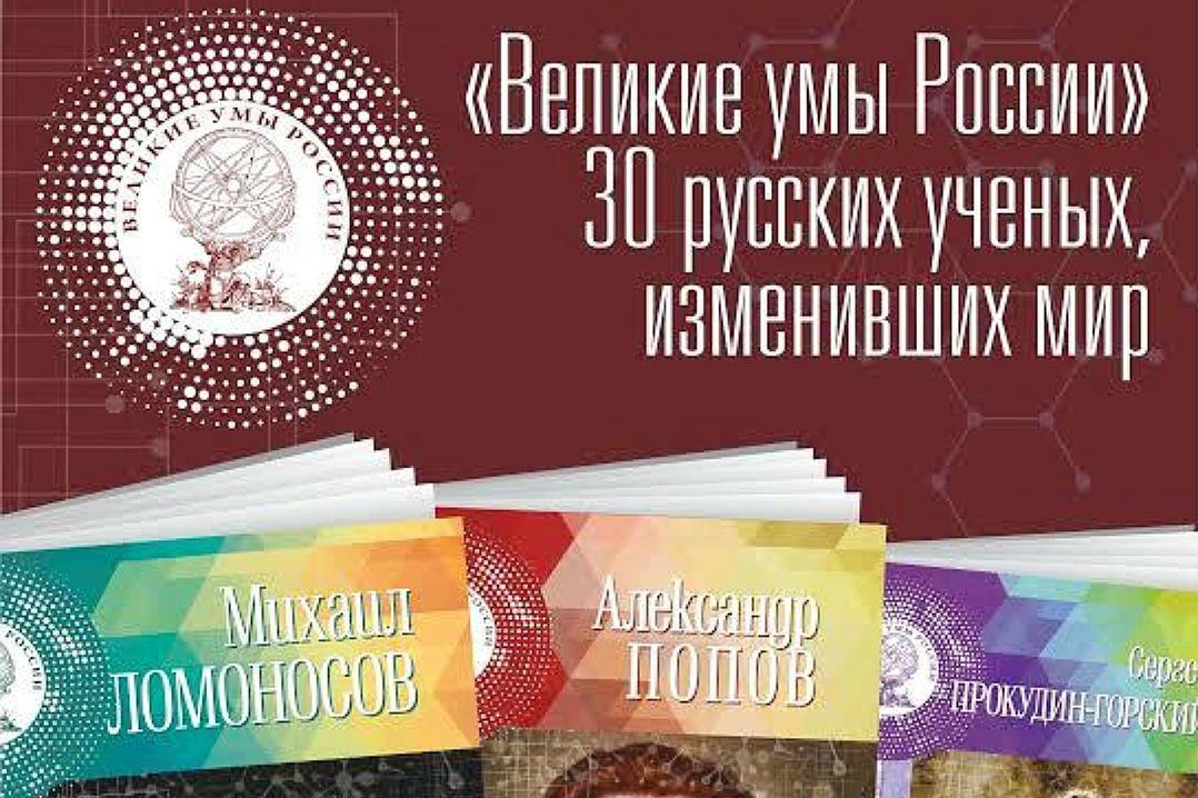 """31 том про великих ученых от """"Комсомолки"""""""