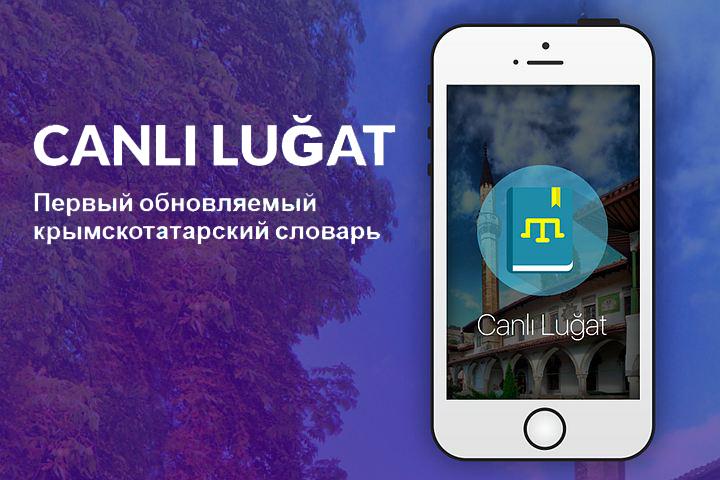 Создан крымскотатарский словарь для телефонов