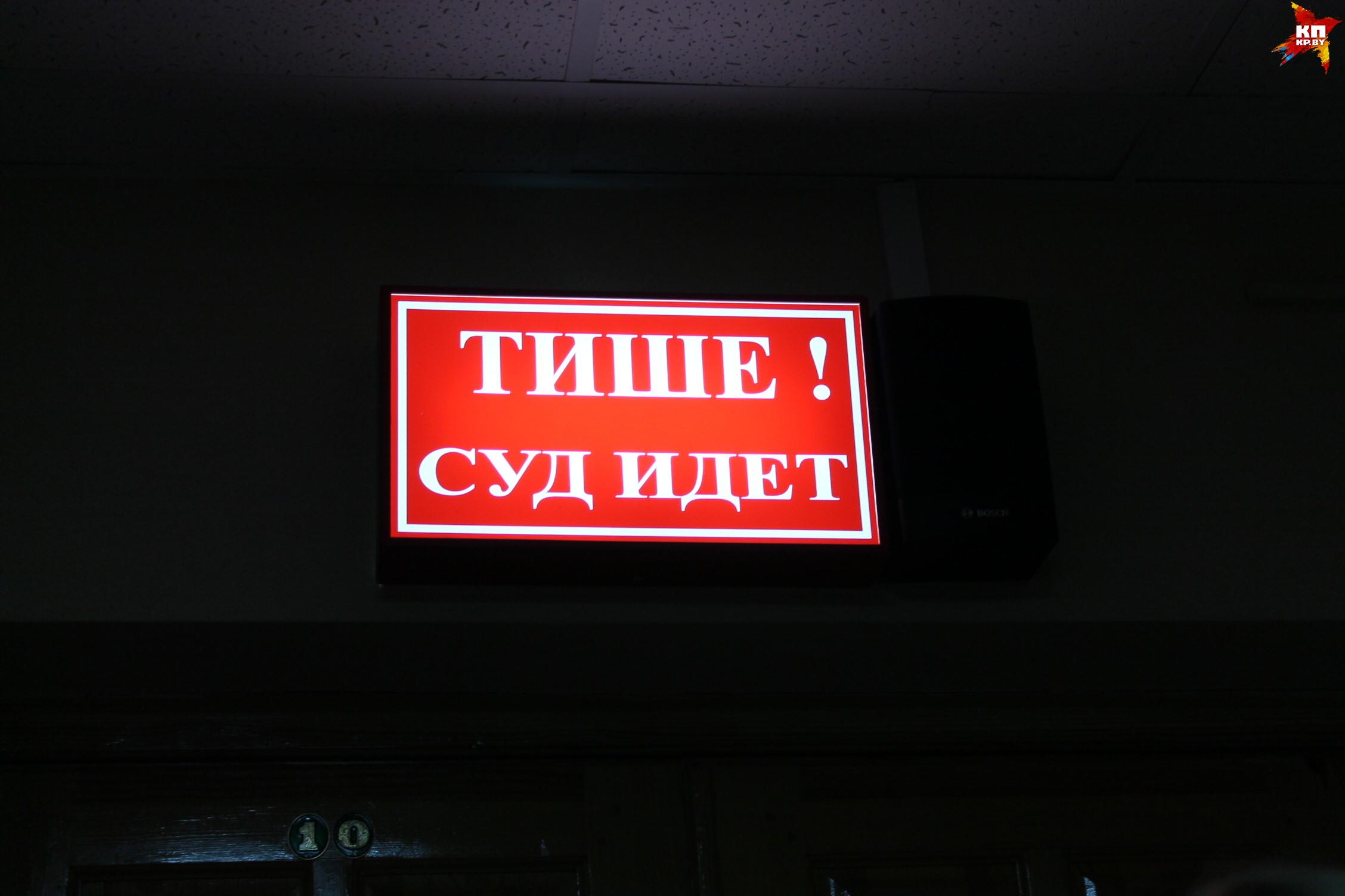 Жителя Орши за сопротивление сотруднику милиции осудили на 5 лет.