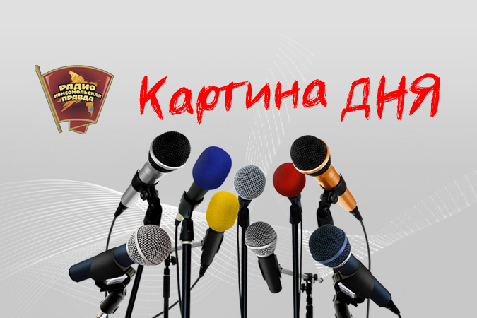 Обсуждаем главные новости дня в эфире Радио «Комсомольская правда»