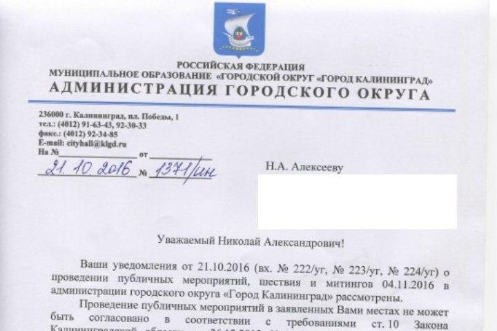 Мне дали разрешение напроведение гей-парада вКалининграде— Активист