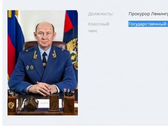 Владимир Путин снял сдолжности обвинителя Ленинградской области