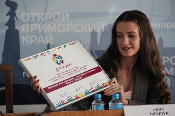 ВПриморье будут готовить волонтеров Всемирного фестиваля молодежи