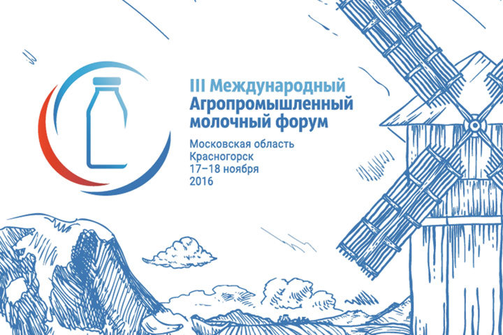 Буцаев: Международный молочный форум в 3-й раз пройдет вМО