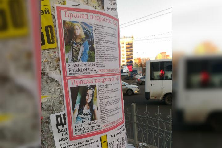 ВУфе задержали девочек-подростков, ушедших издома неделю назад