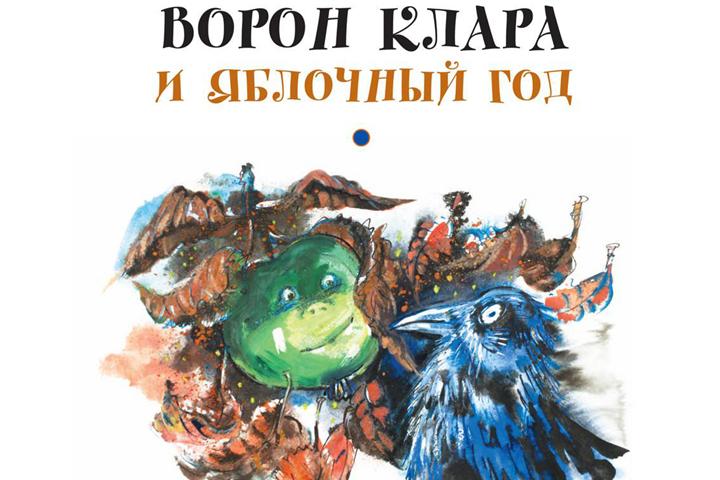 Эта сказка как мудрый волшебник или фея поможет юному читателю увидеть, как порой сложно осознать собственное «Я» Фото: обложка книги