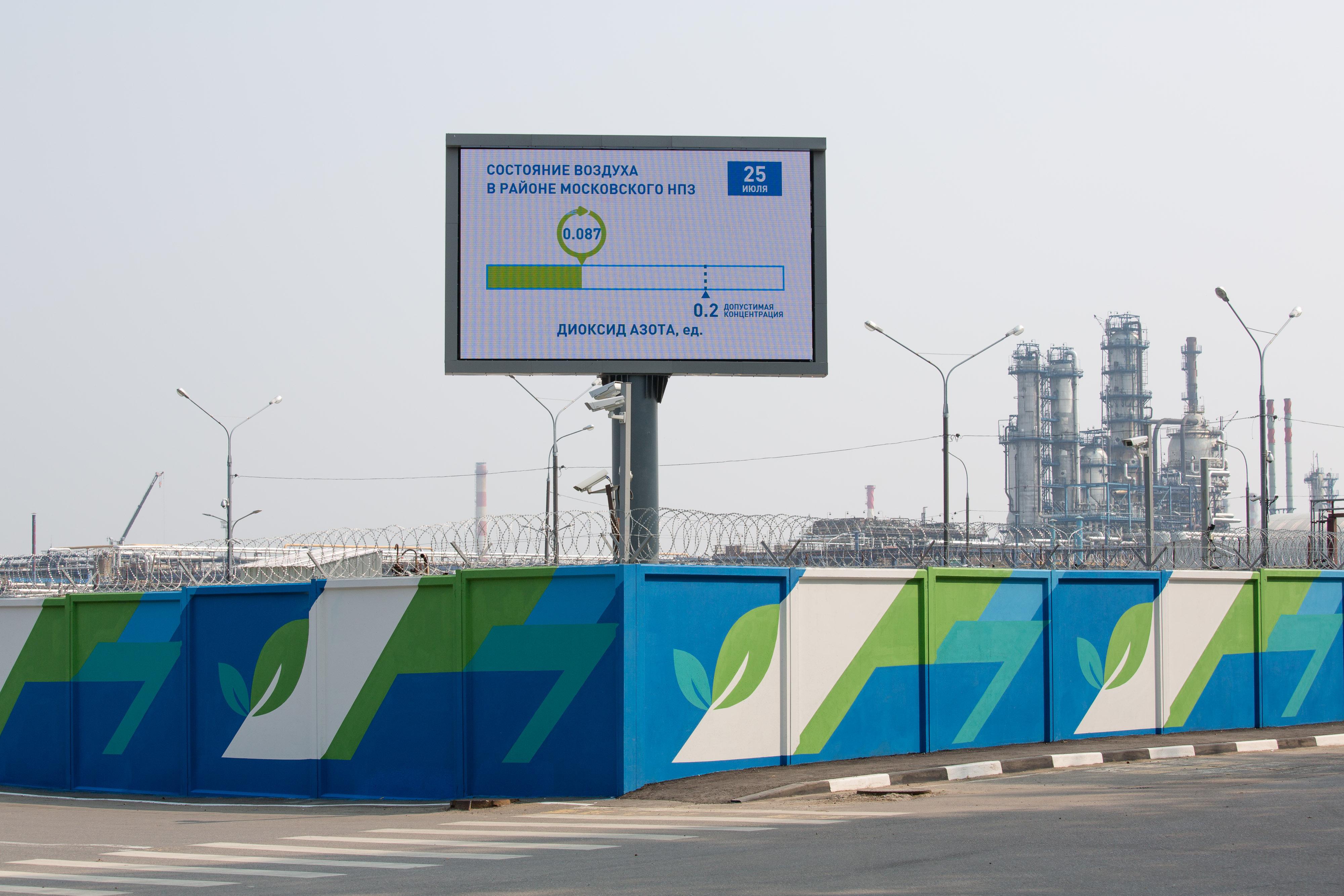 На сегодняшний день озелененная территория Московского НПЗ составляет около 25% заводской площади при минимальных требованиях в 10%.