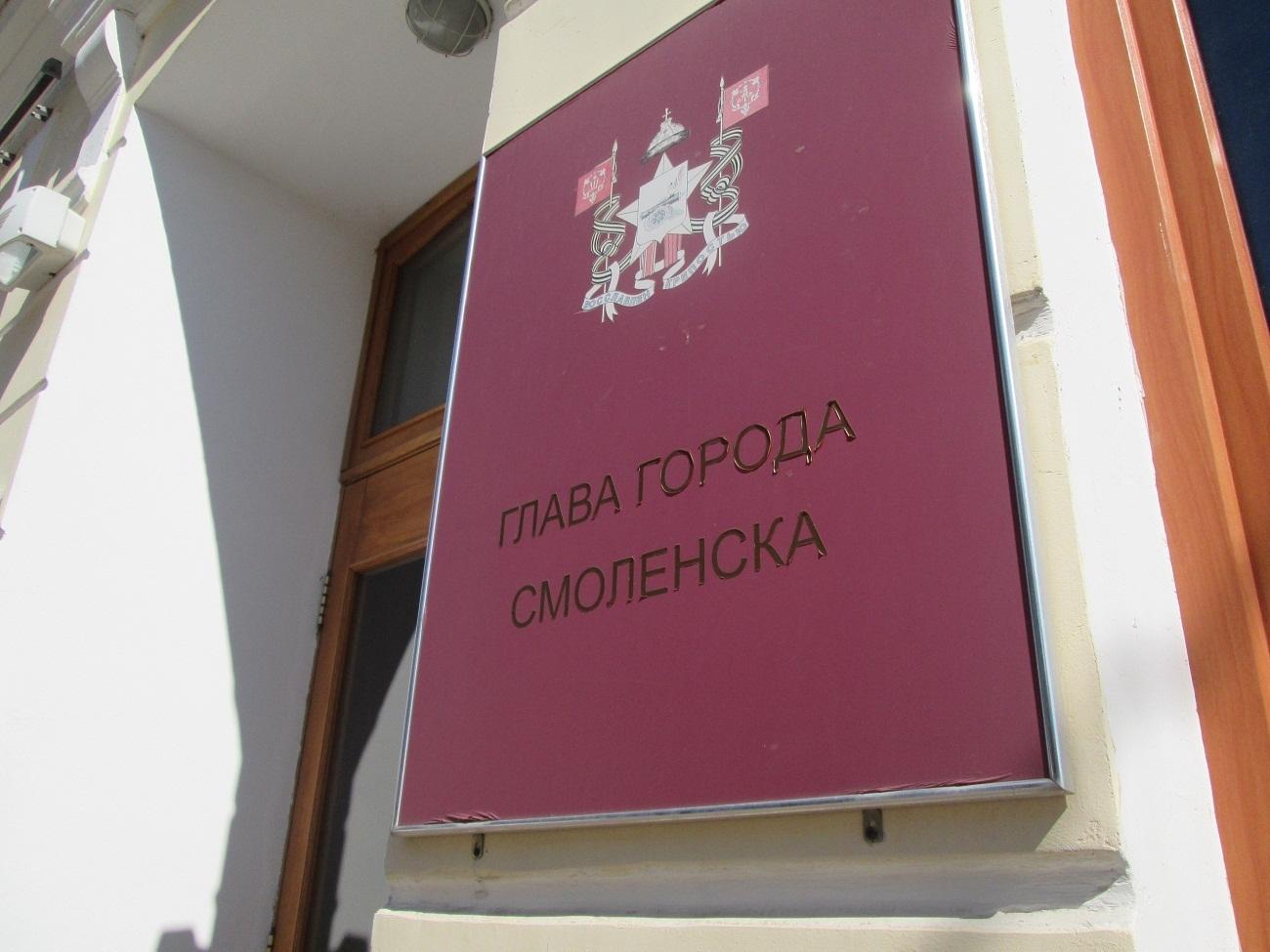 Количество претендентов на пост мэра Смоленска резко снизилось