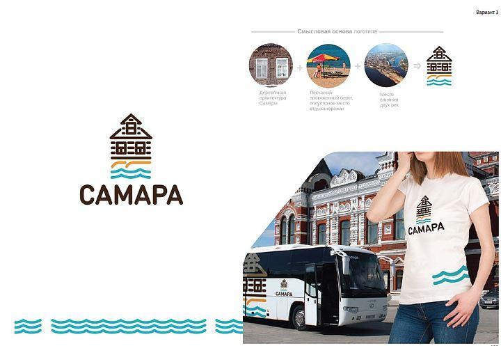 В Сети идет бурное обсуждение нескольких вариантов логотипа Самары к ЧМ по футболу - 2018.
