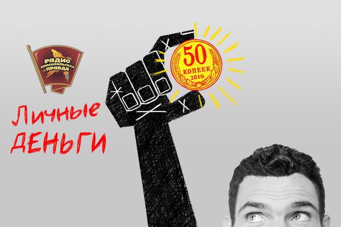 Обсуждаем главные экономические новости в эфире программы «Личные деньги» на Радио «Комсомольская правда»