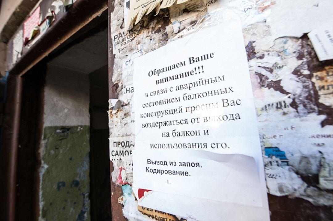 Штукатурка с балконов дома по Свердловскому, 6 падает на тротуар - жильцов просят не выходить на балконы.
