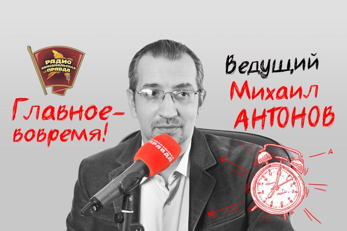 Слушатели Радио «Комсомольская правда» рассказали Михаилу Антонову, что нужно сделать прежде всего.
