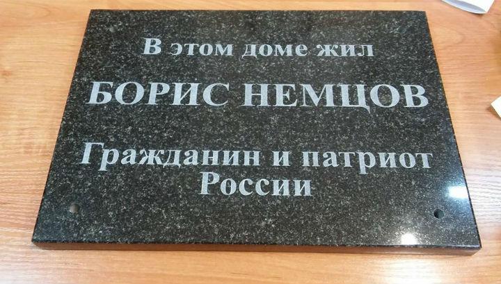 Табличка памяти Немцова возвращена надом убитого политика вЯрославле