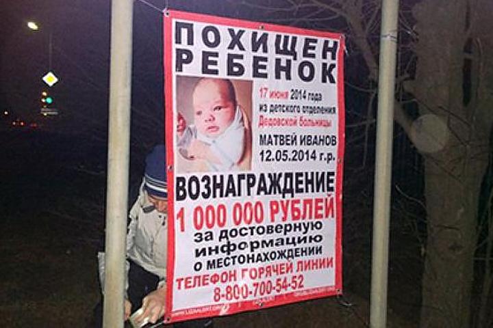 ВПодмосковье задержали подозреваемую впохищении малыша в 2014-ом