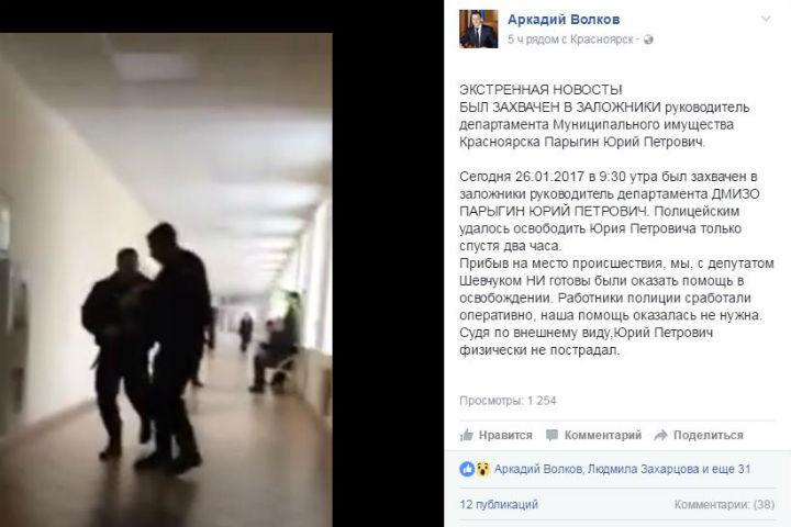 ВКрасноярске общественница удерживала Юрия Парыгина вего кабинете