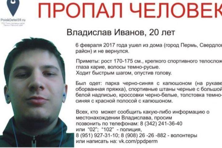 Пропал без вести двадцатилетний парень — Пермь