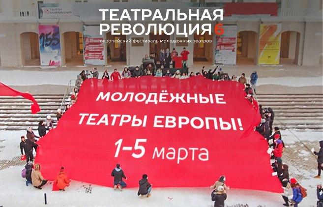 «Театральная революция» соберет вТюмени лучшие молодые труппы Европы и Российской Федерации