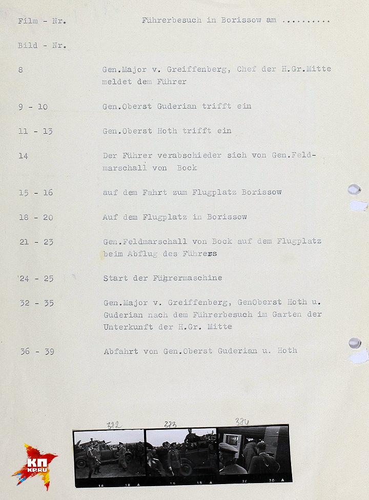 Продолжение фотоальбома с первым посещением территории СССР А. Гитлера (г.Борисов 4 августа 1941 года)