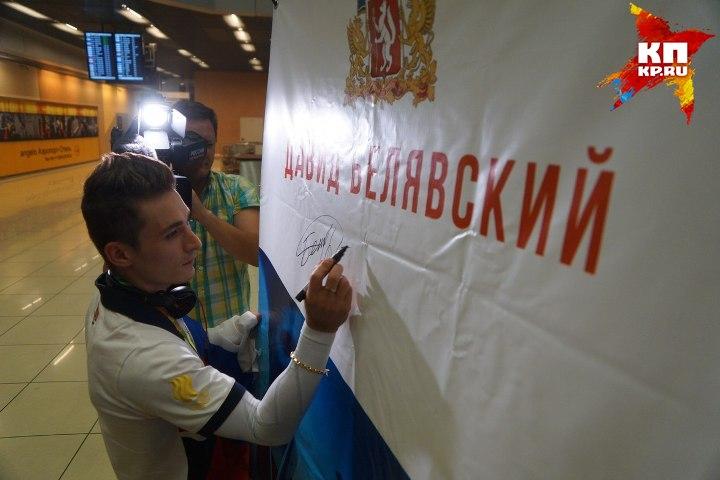 Давид подписал баннер, на котором написано его имя Фото: Алексей БУЛАТОВ