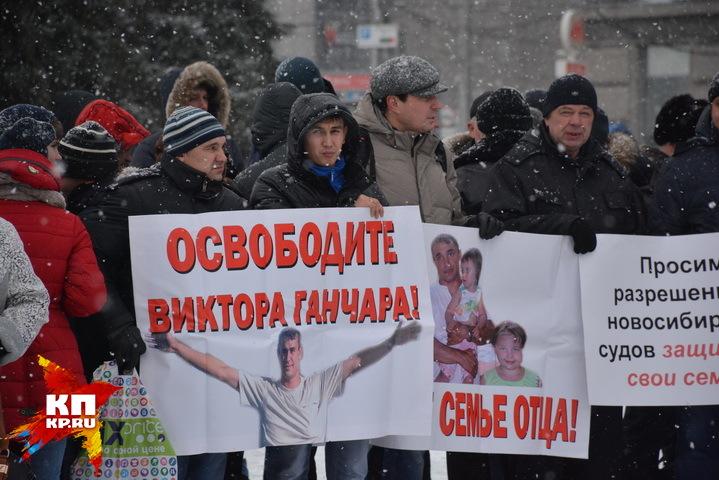 В Новосибирске проходили пикеты и митинги в поддержку осужденного, люди требовали признать убийство самообороной. Фото: Андрей КОПАЛОВ