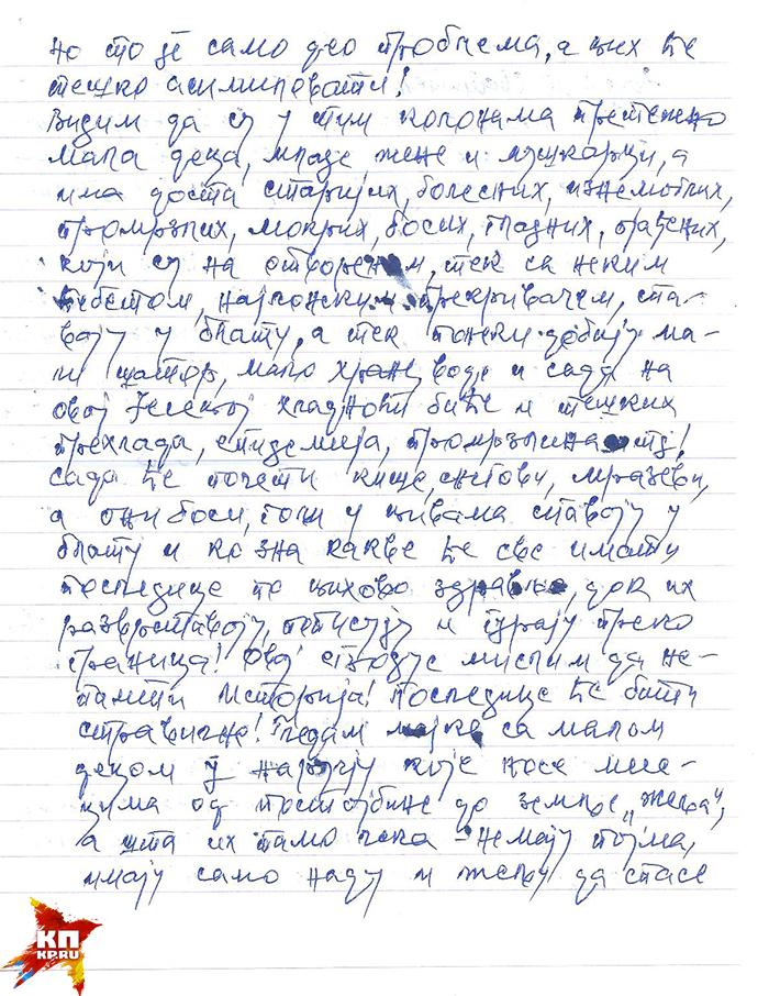 Привет из «Сатрапана» от Ратко Младича