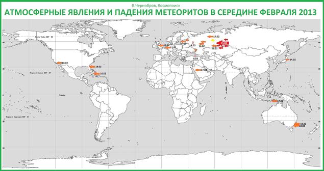 В середине февраля метеориты начали падать по всему миру