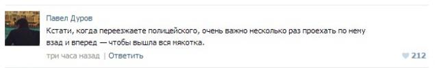Павел Дуров после шумихи отметился провокационным комментарием