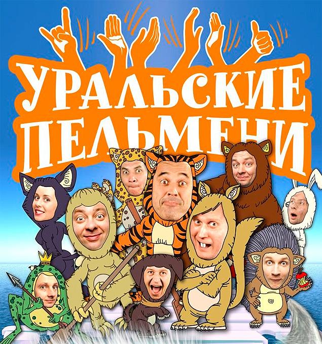 Уральские Пельмени Назад В Булушную
