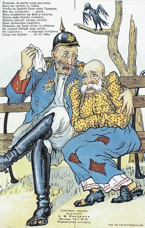 Герои этой карикатуры, германский кайзер Вильгельм  II (слева) и император Австро-Венгрии Франц Иосиф  I,  действительно плохо кончили, но  и Россия проиграла, потому что накануне победы либералы устроили демократическую Февральскую революцию. Фото: РИА Новости