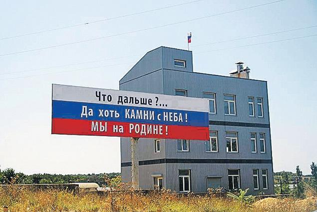 Таким плакатом севастопольцы ответили на вопрос: «Русская весна. Что дальше?» В правильности своего выбора - вернуться в состав России - здесь мало кто сомневается.
