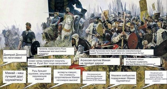 Вот так осветили бы историческую битву на Куликовом поле западные и прозападные СМИ. (Кликните для увеличения.)