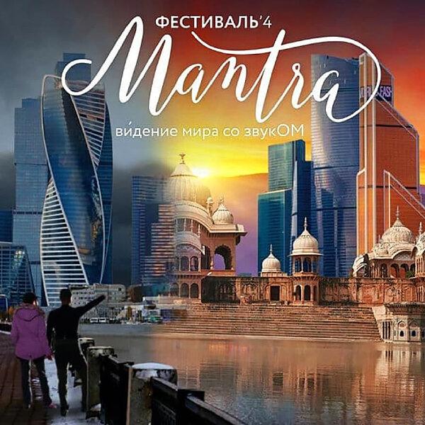 Музыкальный иммерсивный фестиваль Mantra