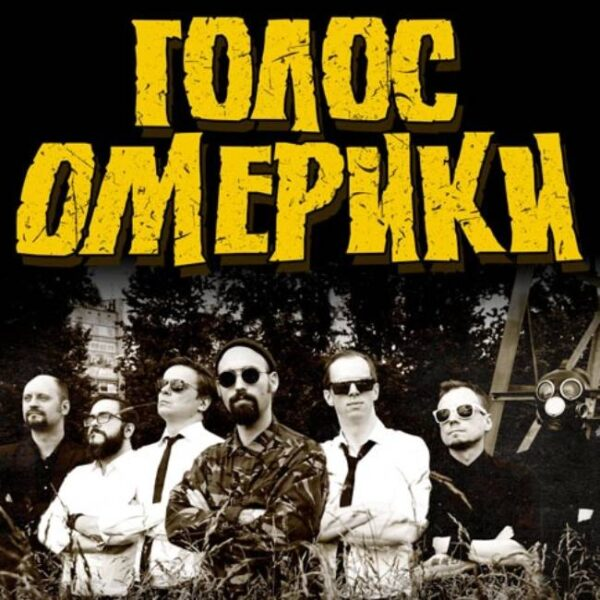 Концерт группы «Голос Омерики»: презентация альбома «Чехословакия»