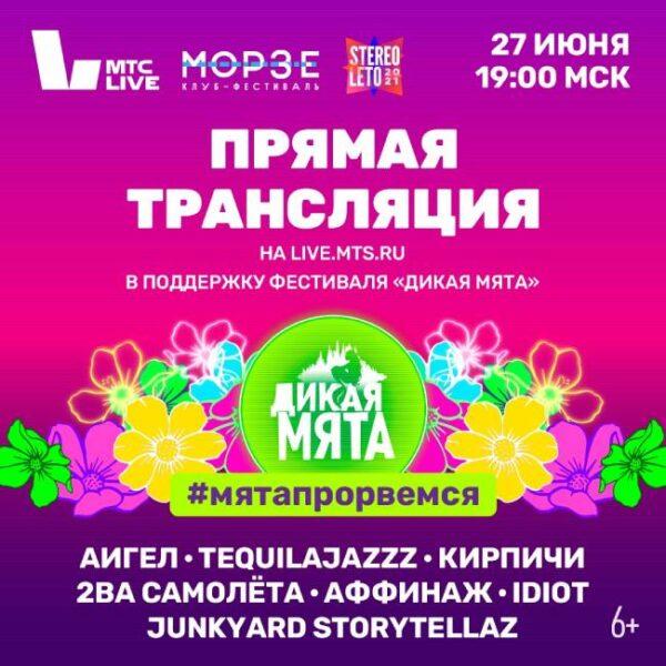 Концерт в поддержку «Дикой мяты» 27 июня 2021: прямая онлайн-трансляция