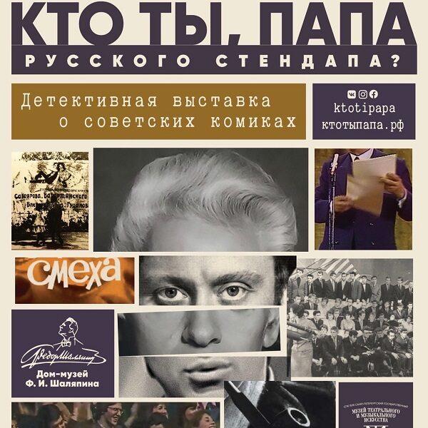 Выставка «Кто ты, папа русского стендапа?»