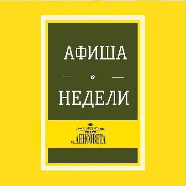 Спектакль «Игра в джин»: премьера в Театре имени Ленсовета