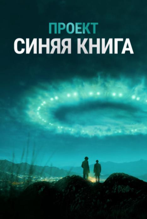 """Проект \""""Синяя книга\"""""""