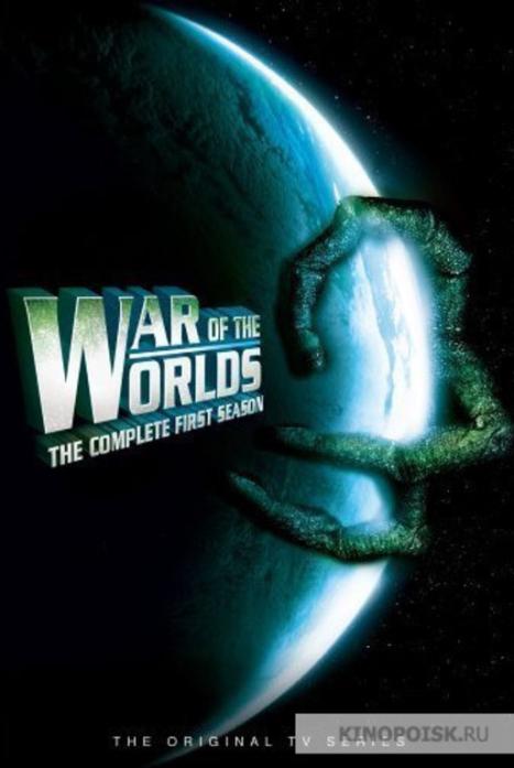 Война миров