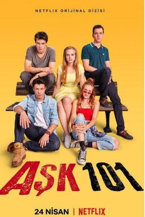 Любовь 101 — 1 сезон
