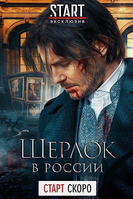 Шерлок в России 1 сезон