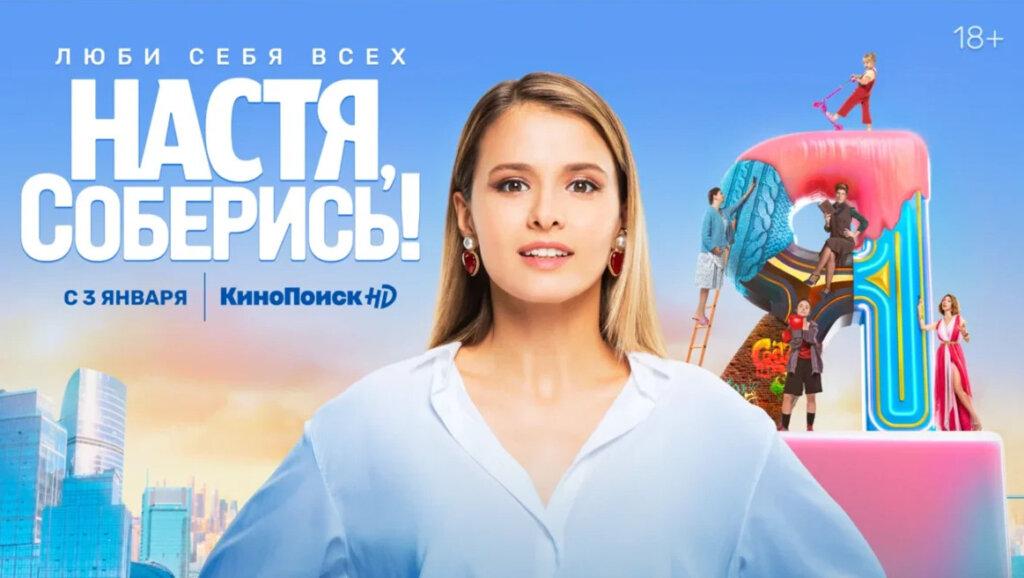 Появился трейлер сериала «Настя, соберись!» с Любовью Аксеновой