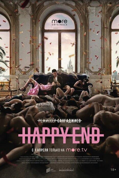 Happy End 1 сезон