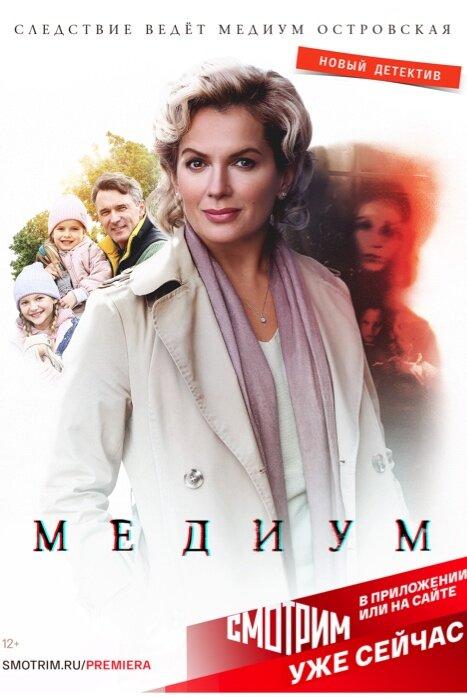 Медиум 1 сезон
