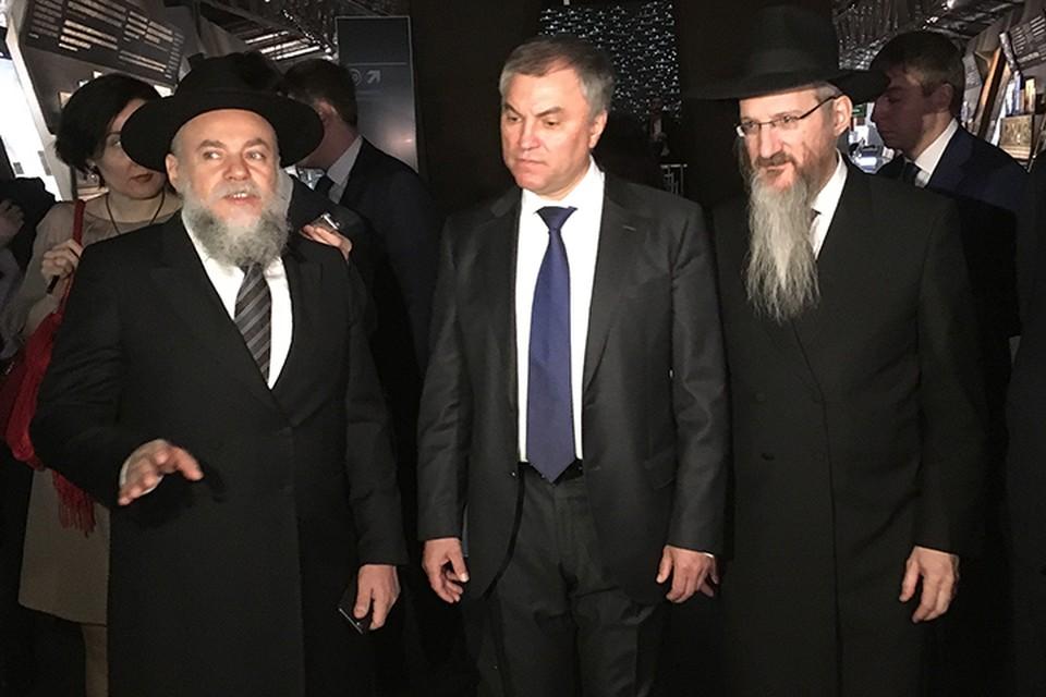 В канун праздника в московский Еврейский музей и центр толерантности прибыл спикер Госдумы Вячеслав Володин