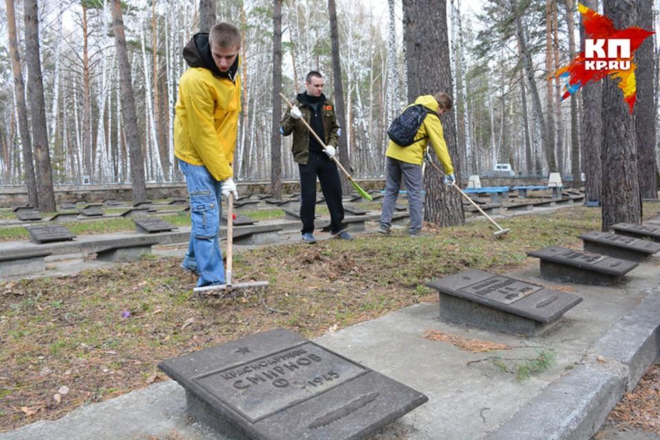 Выезд на Заельцовское кладбище состоится 26 апреля в 13:00 от Дома молодежи, который находится на улице Советской, 62.